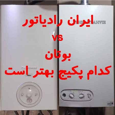 کدام پکیج بهتر است
