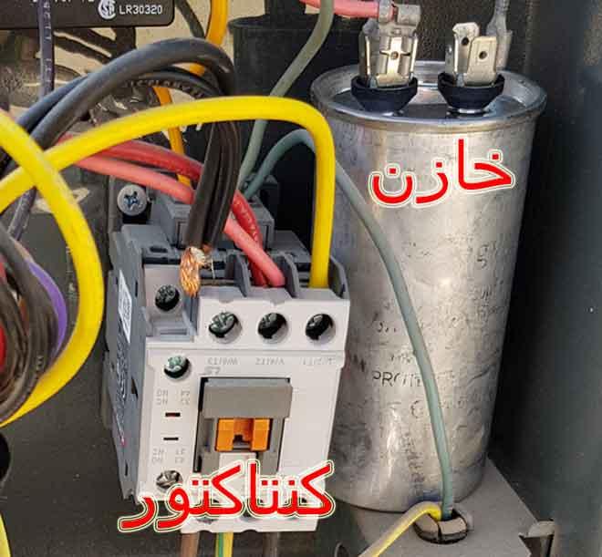 قطعات کولر گازی