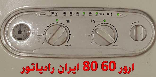 ارور ۶۰ ۸۰  پکیج ایران رادیاتور